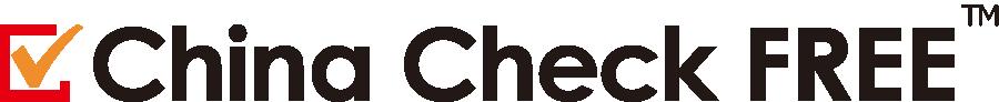 中国サイトチェックツール