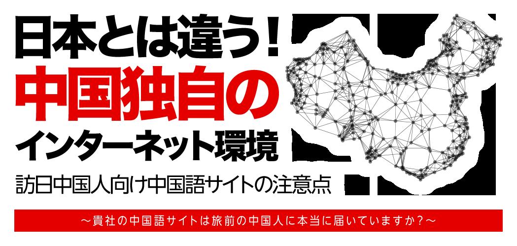 日本とは違う!中国独自のインターネット環境
