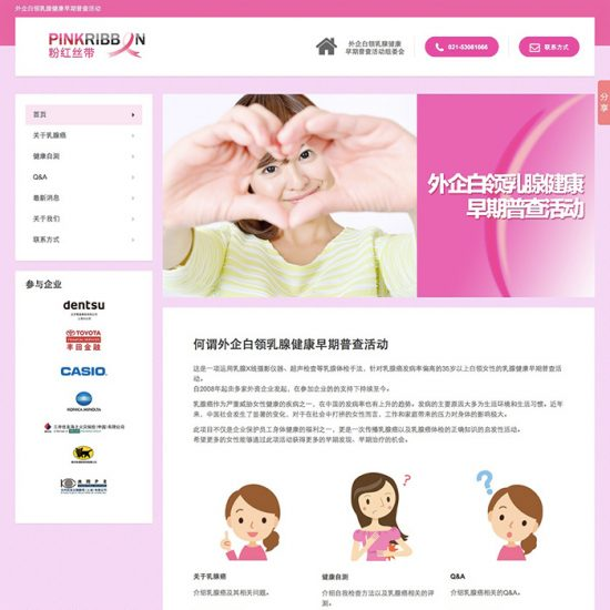 外企白领乳腺健康早期普查活动官方网站-20150825