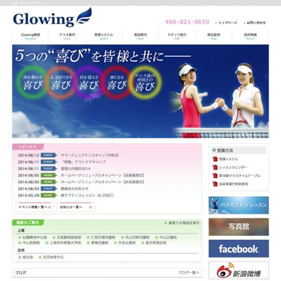 上海・広州テニススクール-–-Glowing-Tennis-Academy-上海・広州テニススクール-20140613