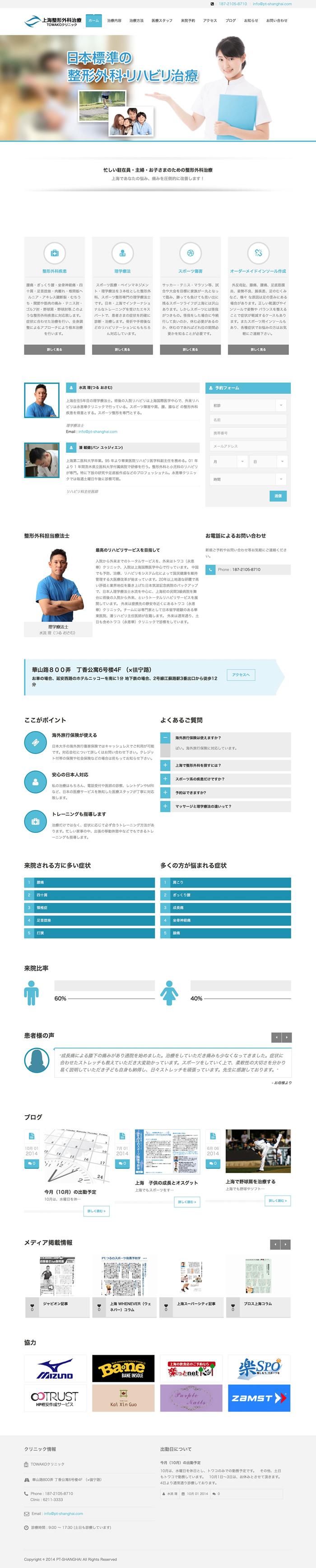 上海整形外科治療-駐在員・主婦・お子さまの日常生活やスポーツに-201410101