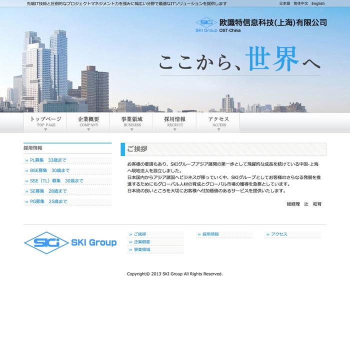 欧識特信息科技(上海)有限公司-20140602