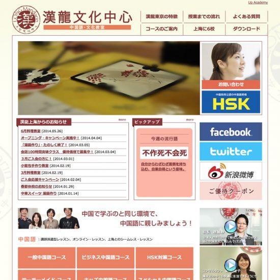 漢龍文化中心東京校-漢龍文化中心では、さまざまな中国語と中国文化コースを用意%u3002みなさまの「学びたい」がきっと見つかります!-20140601