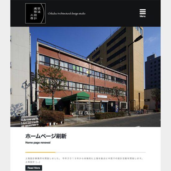 筑波建築設計工房-20150218