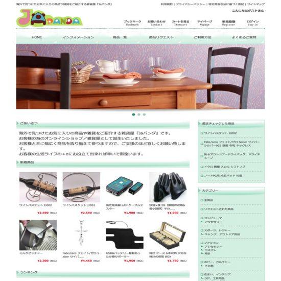 雑貨屋『Jaパンダ』-海外で見つけたお気に入りの商品や雑貨をご紹介する雑貨屋『Jaパンダ』-20140602