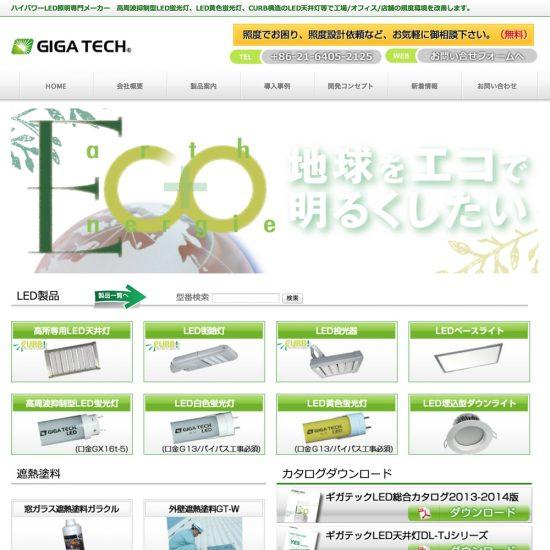 GIGA-TECH-ギガテック株式会社-~ハイパワーLED照明専門メーカー-LED天井灯-LED黄色蛍光灯-消熱塗料-20130908