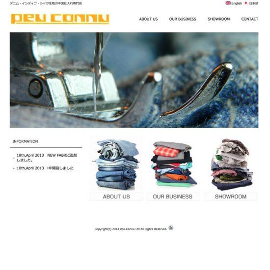 Peu-Connu-Limited-デニム・インディゴ・シャツ生地の中国仕入れ専門店-20140601