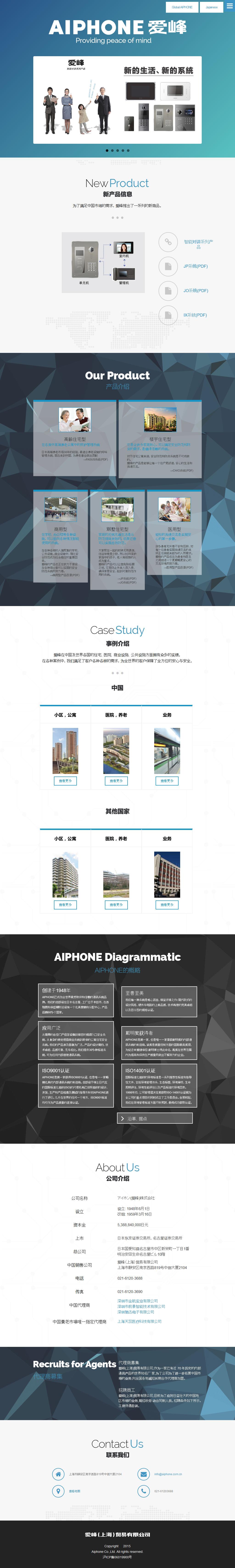 aiphone.com.cn