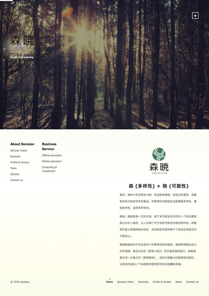 senxiao-20150311
