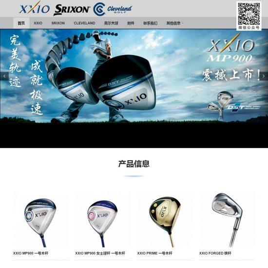 srixon-china1