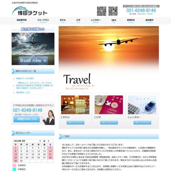 博田チケット-20140602