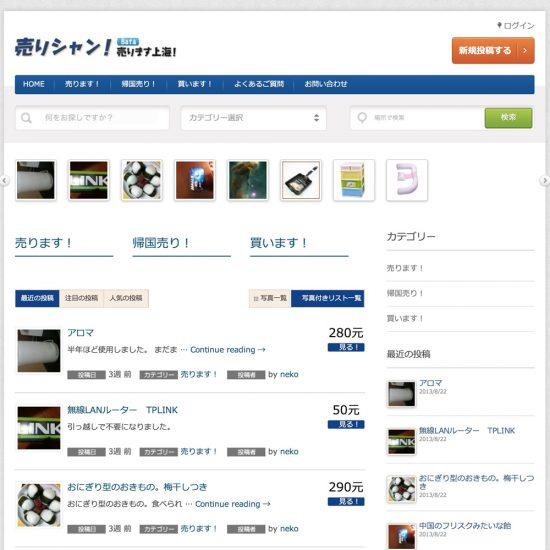 売ります上海!-上海でいらなくなったものを売ったり買ったりできるサイトです%u3002-20130909