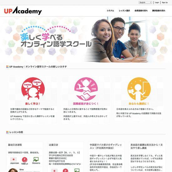 upacademy.jp-20150520