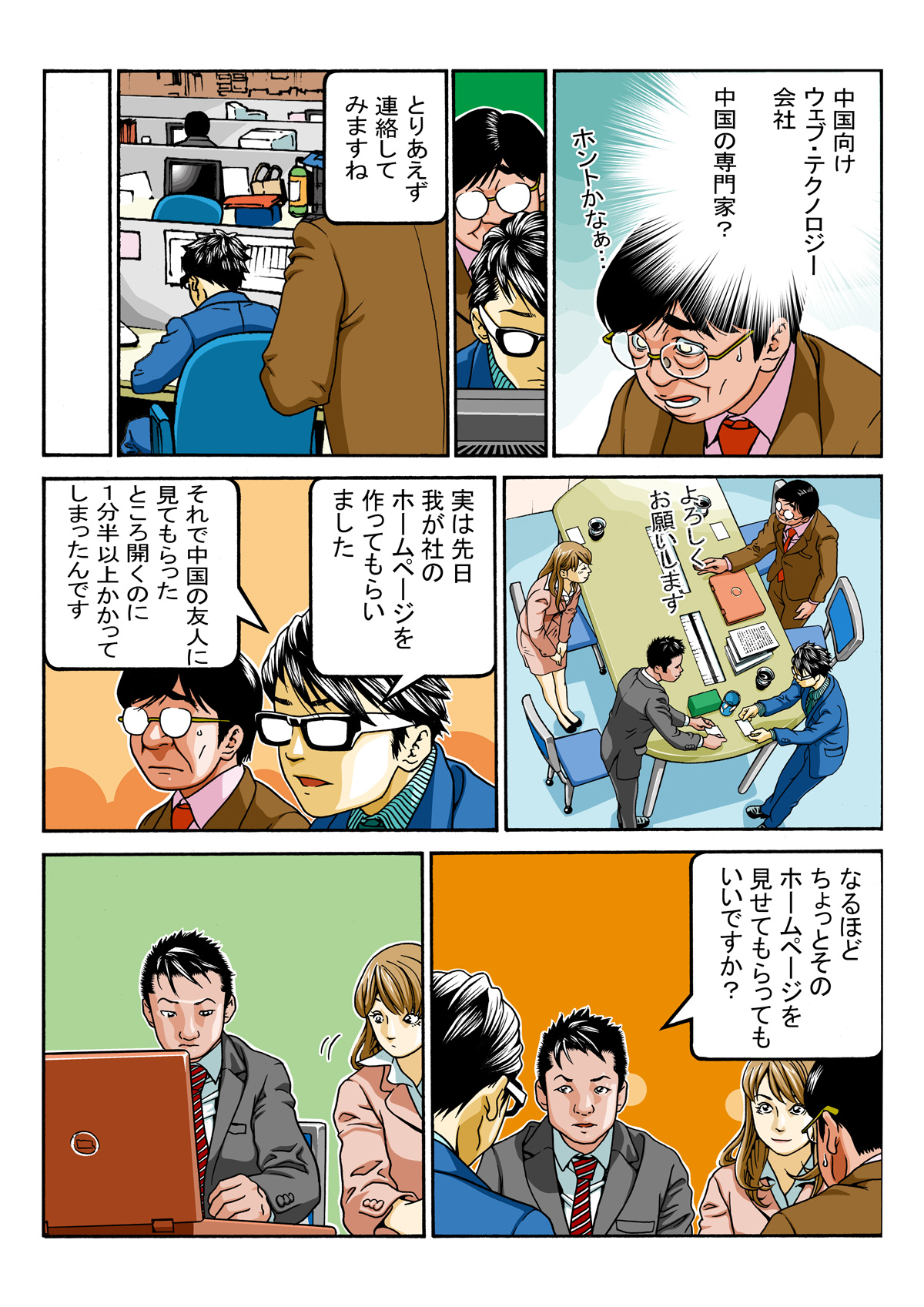 1712_manga_04