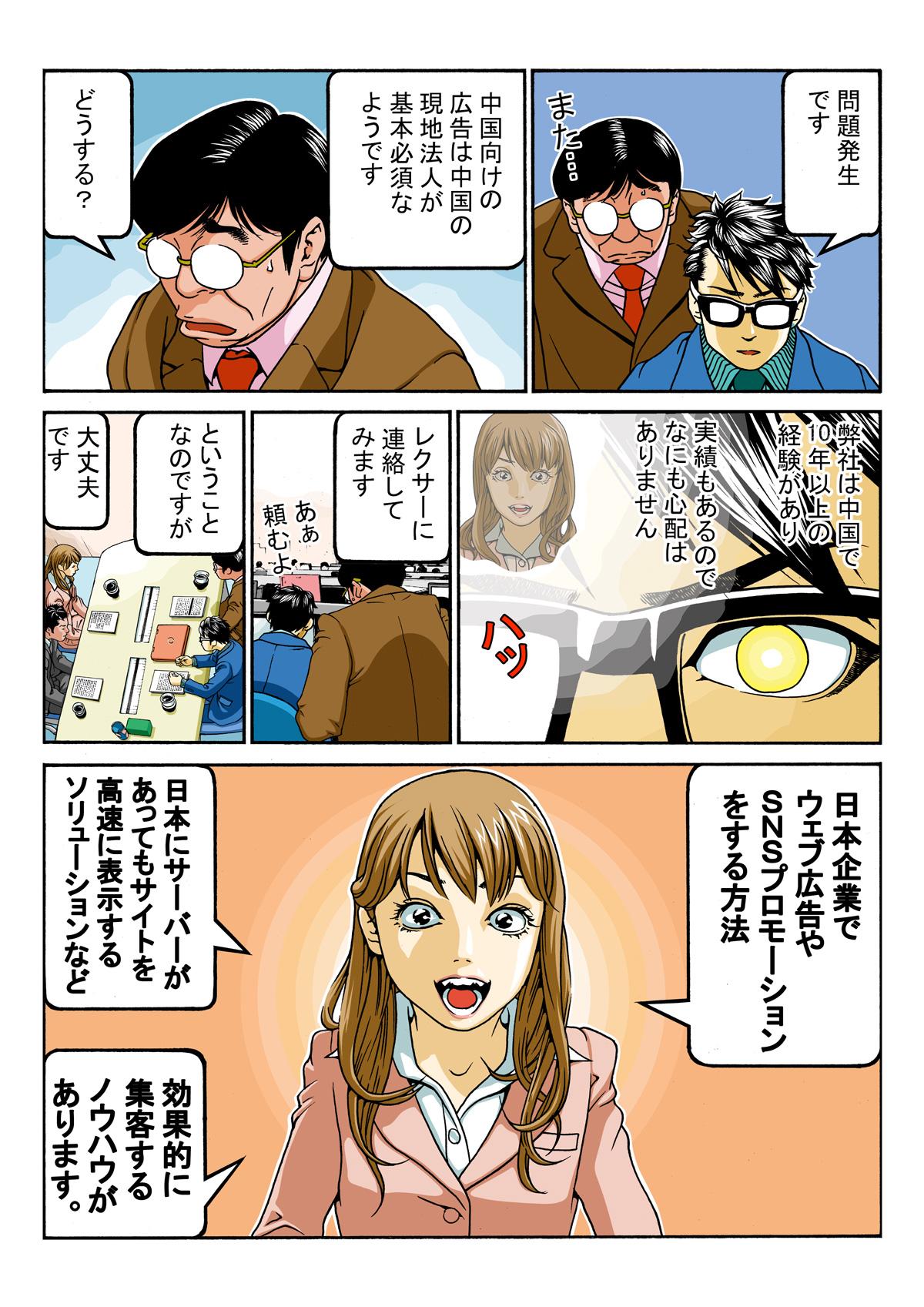 1712_manga_07