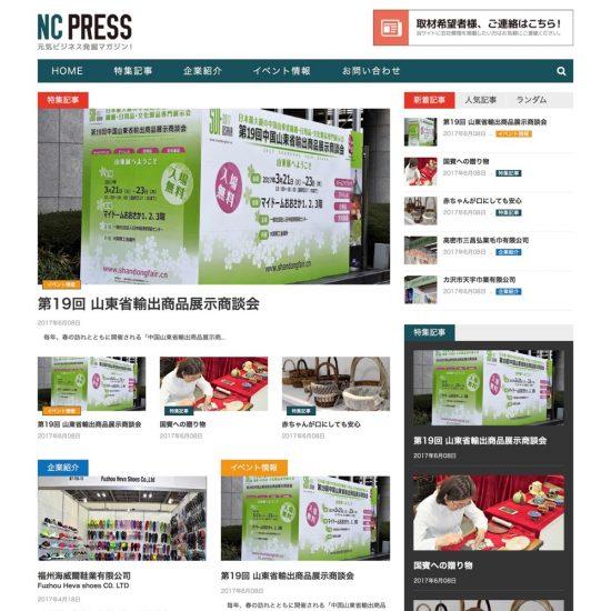 NC PRESS様