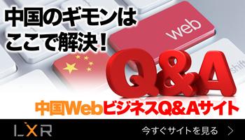 中国WebビジネスQ&Aサイト