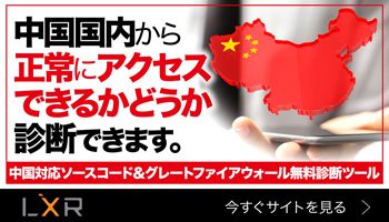 中国サイト診断