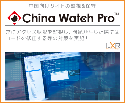 china-watch-pro