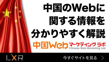 中国Webマーケィングラボ
